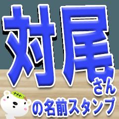 ★対尾さんの名前スタンプ★