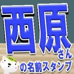 ★西原さんの名前スタンプ★