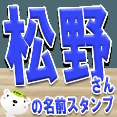 ★松野さんの名前スタンプ★