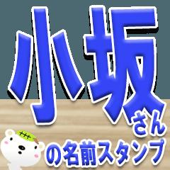 ★小坂さんの名前スタンプ★