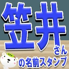 ★笠井さんの名前スタンプ★