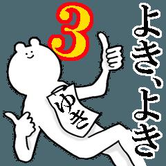 ゆきちゃんが使う名前スタンプ 3