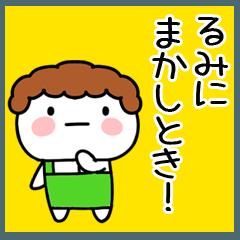 「るみ」の関西弁@あだ名&名前スタンプ