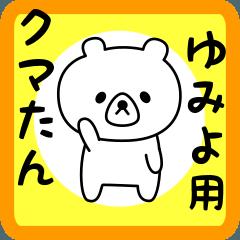 ゆみよさん用シロクマ