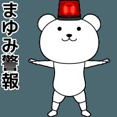 まゆみが踊る★名前スタンプ