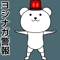 ヨシナガが踊る★名前スタンプ