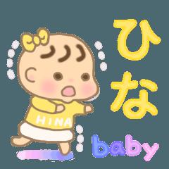 ひなちゃん(赤ちゃん)専用のスタンプ