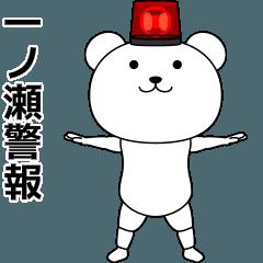 一ノ瀬が踊る★名前スタンプ