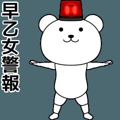 早乙女が踊る★名前スタンプ