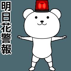 明日花が踊る★名前スタンプ