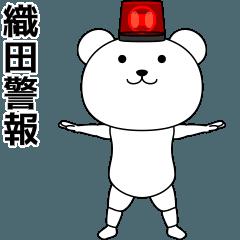 織田が踊る★名前スタンプ