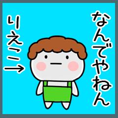 「りえこ」の関西弁@あだ名&名前スタンプ