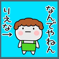 「りえな」の関西弁@あだ名&名前スタンプ