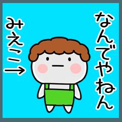「みえこ」の関西弁@あだ名&名前スタンプ