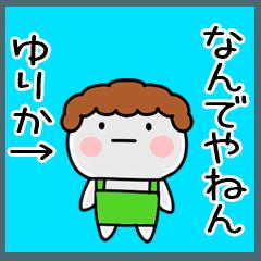 「ゆりか」の関西弁@あだ名&名前スタンプ
