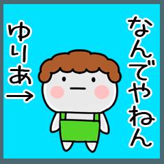 「ゆりあ」の関西弁@あだ名&名前スタンプ
