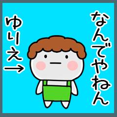 「ゆりえ」の関西弁@あだ名&名前スタンプ