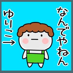 「ゆりこ」の関西弁@あだ名&名前スタンプ
