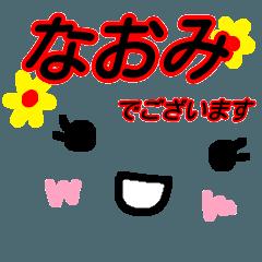 【なおみ】が使う顔文字スタンプ 敬語