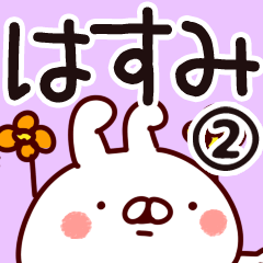 【はすみ】専用2