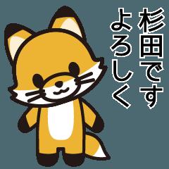 杉田感動巨編