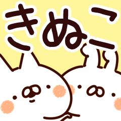 【きぬこ】専用