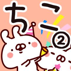 【ちこ】専用2