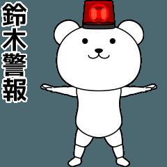 鈴木が踊る★名前スタンプ