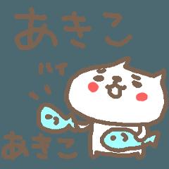 <あきこちゃん>ねこ基本セット AKIKO CAT