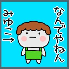 「みゆこ」の関西弁@あだ名&名前スタンプ