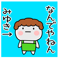 「みゆき」の関西弁@あだ名&名前スタンプ