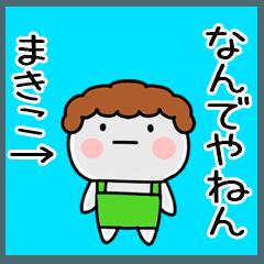 「まきこ」の関西弁@あだ名&名前スタンプ