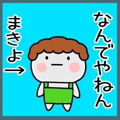 「まきよ」の関西弁@あだ名&名前スタンプ