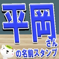 ★平岡さんの名前スタンプ★