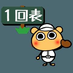 でかめちゃん 野球実況編