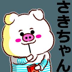 【決定版】名前スタンプ「さきちゃん」