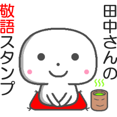 名前敬語スタンプ☆田中さん