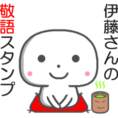 名前敬語スタンプ☆伊藤さん