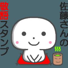 名前敬語スタンプ☆佐藤さん