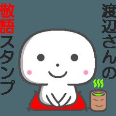 名前敬語スタンプ☆渡辺さん