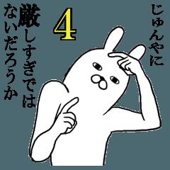 じゅんやが使う面白名前スタンプ4【冬】