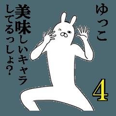 ゆっこが使う面白名前スタンプ4【冬】