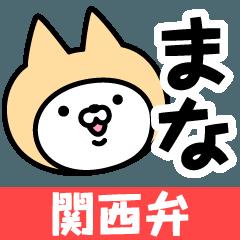 【まな】の関西弁の名前スタンプ