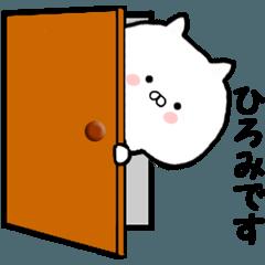 ◆◇ ひろみ 専用 動くスタンプ ◇◆