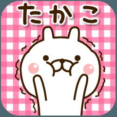 [LINEスタンプ] ☆たかこ☆さんのお名前スタンプ
