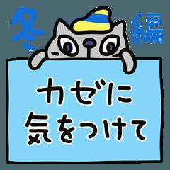 ネコニャンデス3(冬編)