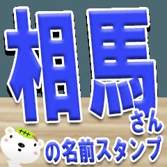 ★相馬さんの名前スタンプ★
