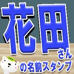 ★花田さんの名前スタンプ★