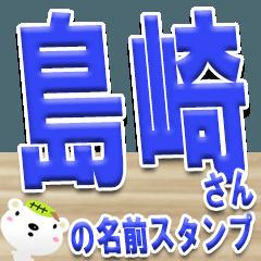 ★島崎さんの名前スタンプ★