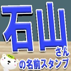 ★石山さんの名前スタンプ★